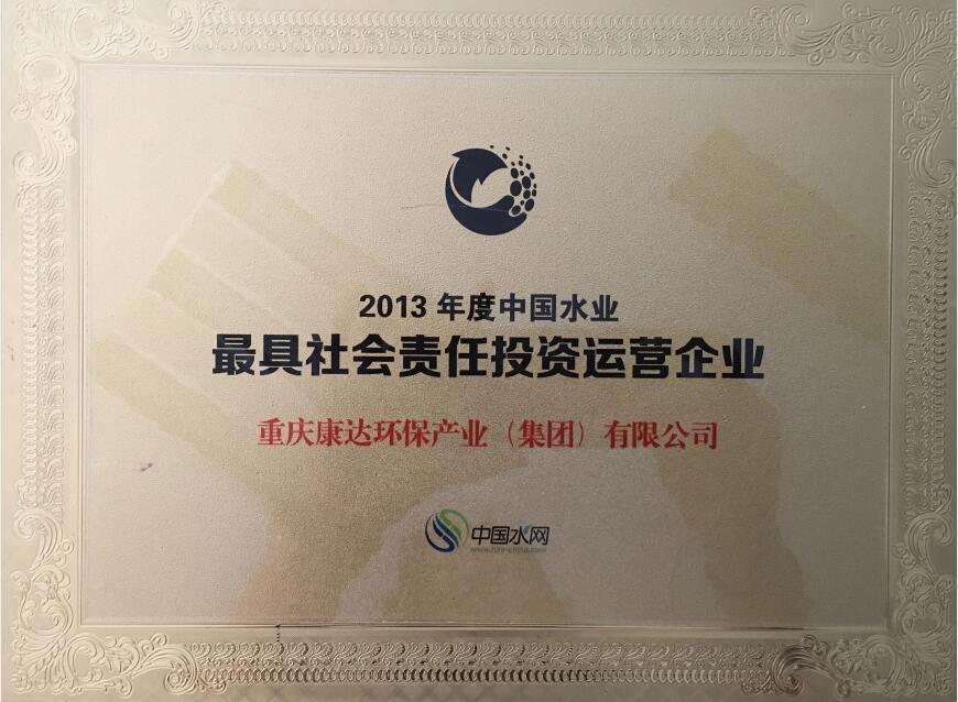 2013年度中国水业最具社会责任投资运营企业
