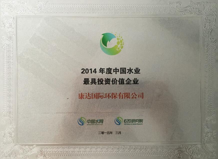 2014年度中国水业最具投资价值企业