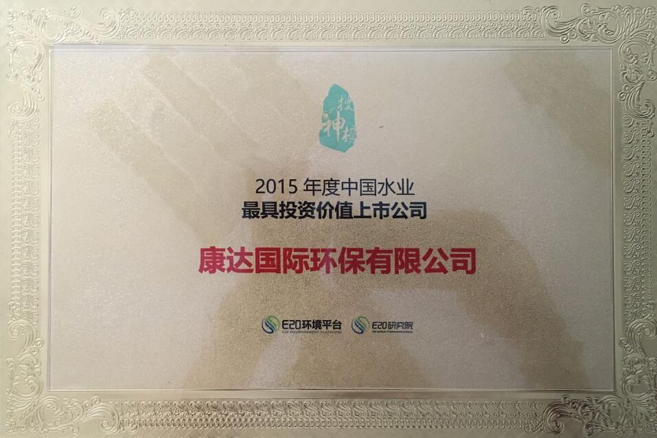 2015年度中国水业最具投资价值上市公司