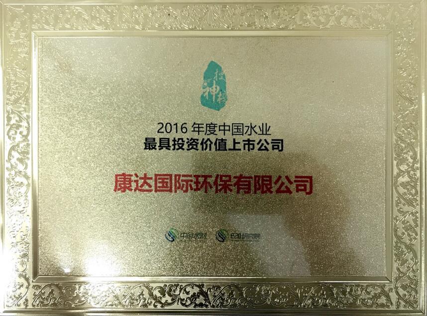 2016年度中国水业最具投资价值上市公司