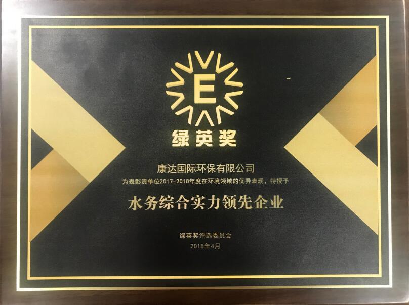 2017-2018年度绿英奖