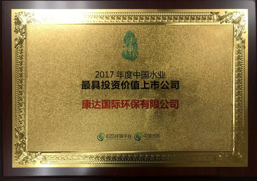 2017年度中国水业最具投资价值上市公司