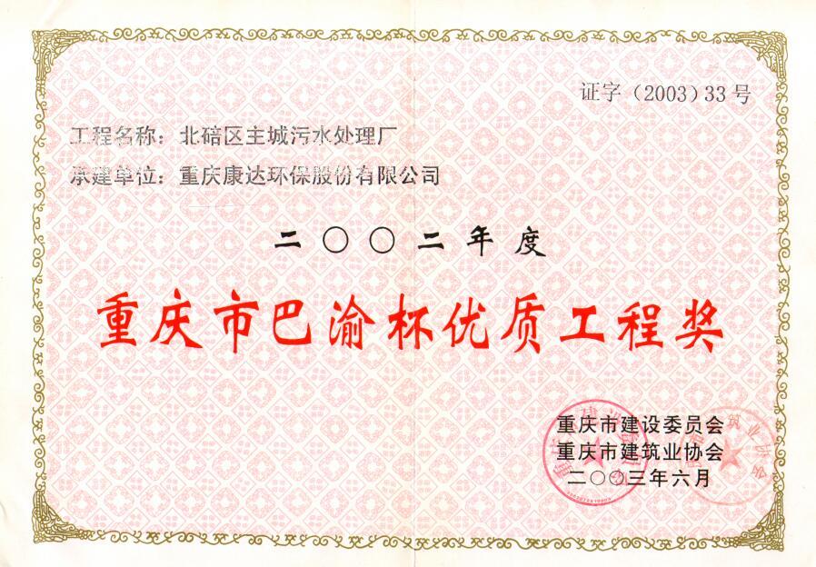 北碚区主城污水处理厂2002重庆市巴渝杯优质工程奖