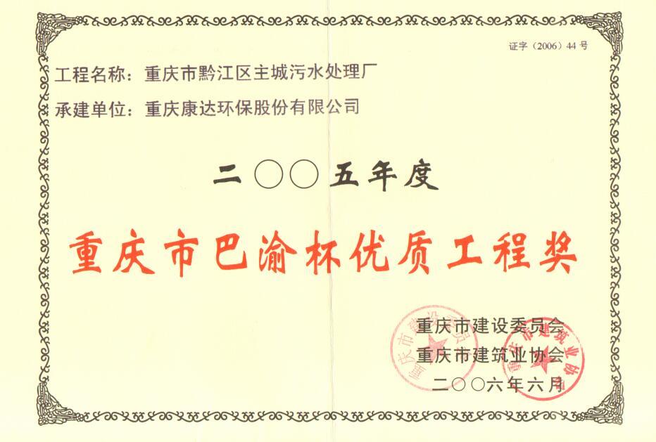 黔江区主城污水处理厂2008年度重庆市巴渝杯优质工程奖