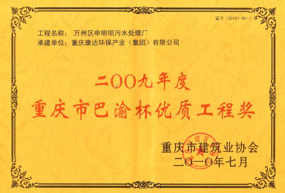 万州区申明坝污水处理厂2009重庆市巴渝杯优质工程奖