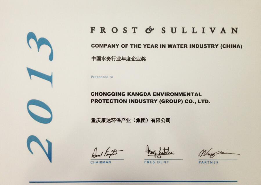 中国raybet注册行业年度企业奖