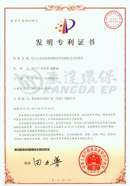 用于污水深度处理的活性焦抽提及反洗装置【ZL.2012 1 0043254.6】
