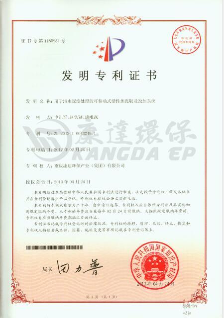 用于污水深度处理可移动式活性焦提取及投加系统【ZL.2012 1 0043249.1】