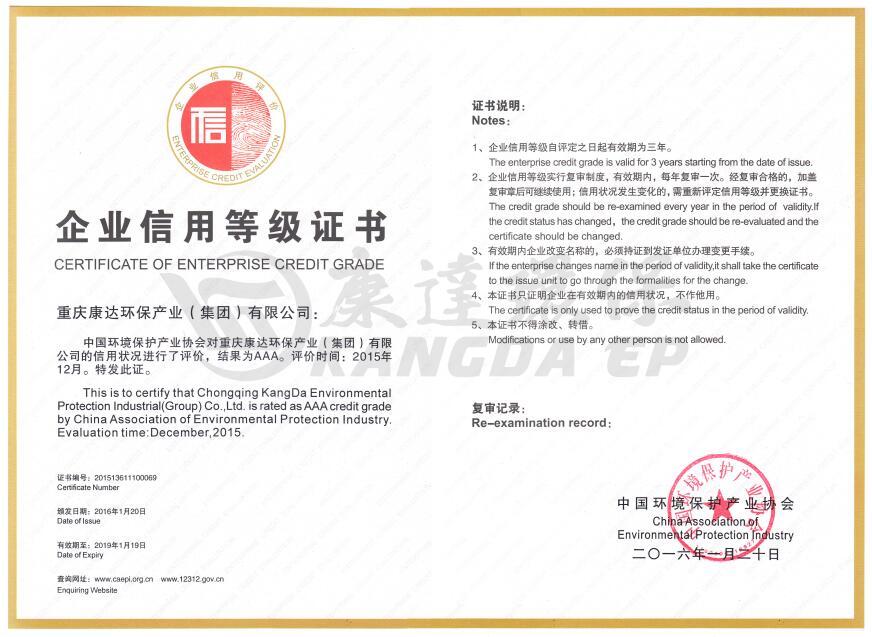 产业协会3A证书(2016年新发)