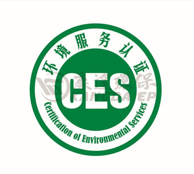 环境服务认证标志