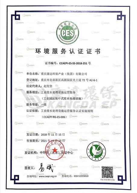 中国环境服务认证证书(工业污水)