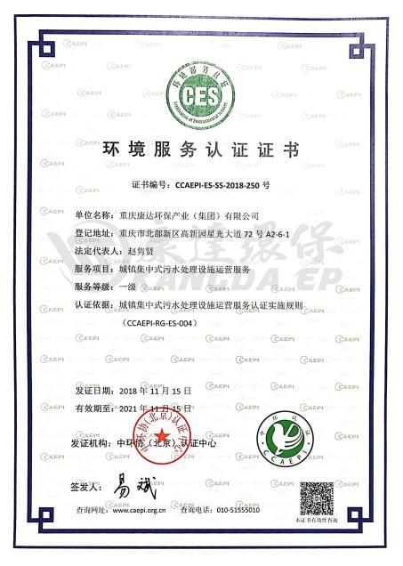 中国环境服务认证证书(生活污水)