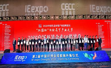 "raybet下载国际蝉联""中国环境企业50强""荣誉称号"