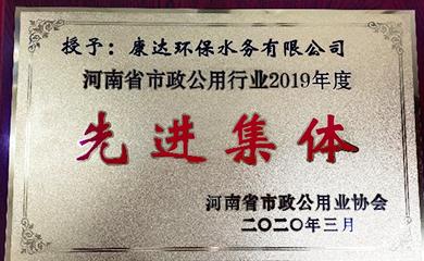 竞技宝正规吗竞技宝提现规则焦作公司再获河南省 市政公用行业多项荣誉
